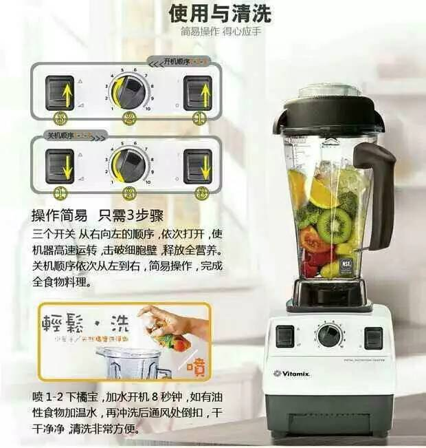 vitamix-5200-chinese
